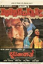 Image of Doodh Ka Karz