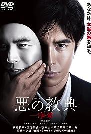 Aku no kyôten: Joshô Poster