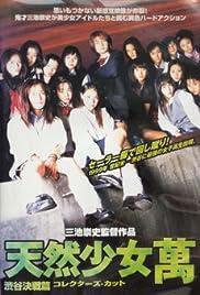 Tennen shôjo Man Poster