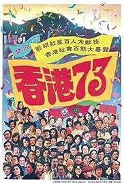 Heung gong chat sup sam Poster