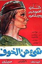 Image of Shey min el khouf