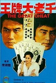 Wang pai da lao qian Poster