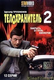 Telokhranitel - 2 Poster