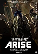 Ghost in the Shell Arise Border 4 Ghost Stands Alone(2014)