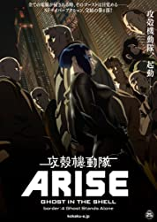 Ghost In The Shell Arise - Border 4: Ghost Stands Alone (2014)