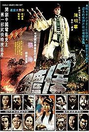 Bao biao Poster