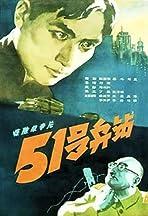 51 Hao Bing Zhan