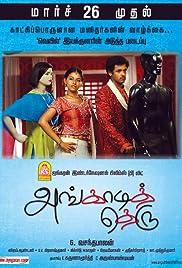 Angadi Theru Poster