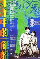 Image of Wang yang zhong de yi tiao chuan