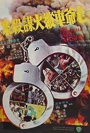 Xiang Gang qi an 3: Lao ye che zong huo mou sha an Poster