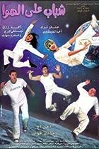 Image of Shabab Ala Al Hawa