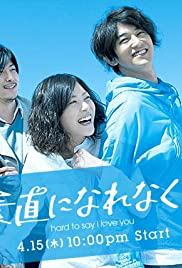 Sunao ni narenakute Poster - TV Show Forum, Cast, Reviews