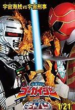 Kaizoku sentai Gôkaijâ vs Uchuu keiji Gyaban the Movie