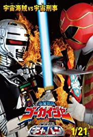 Nonton Film Kaizoku Sentai Gokaiger vs. Space Sheriff Gavan: The Movie (2012)