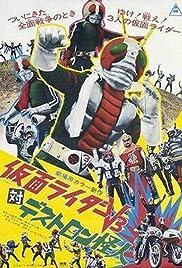 Kamen Raidaa Bui Surii tai Desutoron Kaijin Poster