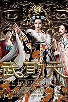 Image of Wu Mei Niang chuan qi