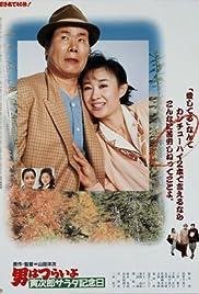 Tora-san's Salad-Day Memorial Poster