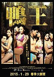 The Gigolo (2015) poster