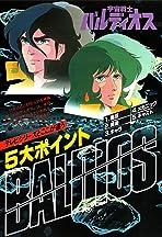 Space Warriors Baldios