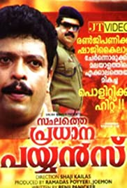 Sthalathe Pradhana Payyans Poster