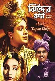 Jhinder Bandi Poster