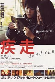 Shissô Poster
