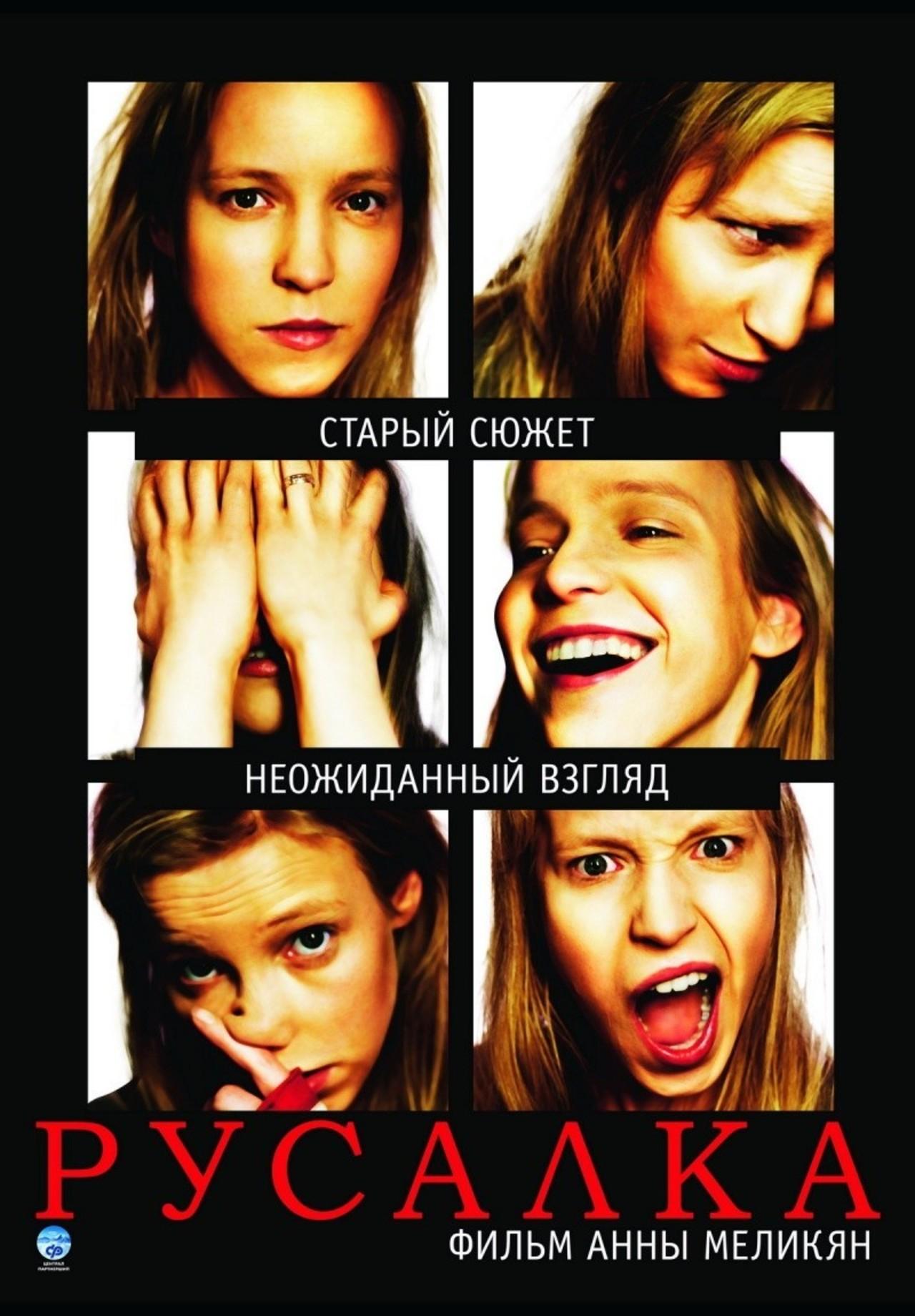 image Rusalka Watch Full Movie Free Online