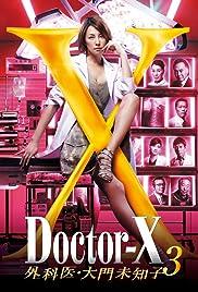 Doctor X ~ Gekai Daimon Michiko ~ Poster