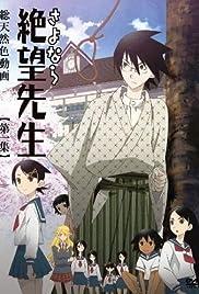 Sayonara zetsubô sensei Poster