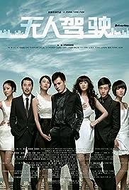 Wu ren jia shi(2010) Poster - Movie Forum, Cast, Reviews