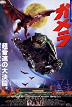 Primary image for Gamera: Guardian of the Universe