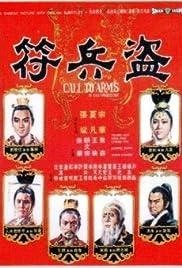 Dao bing fu Poster