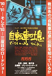 Jitensha toiki Poster