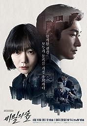 Stranger - Season 2 (2020) poster