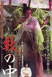 Yabu no naka Poster