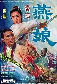 Yan niang Poster