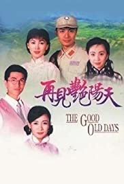 Choi kin yim yeung tin Poster
