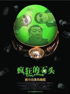 watch Crazy Stone full movie 720