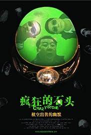Feng kuang de shi tou(2006) Poster - Movie Forum, Cast, Reviews