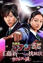 Meitantei Conan: Kudo Shinichi e no chosenjo kaicho densetsu no nazo