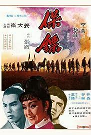Bao biao(1969) Poster - Movie Forum, Cast, Reviews