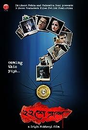Baishe Srabon(2011) Poster - Movie Forum, Cast, Reviews