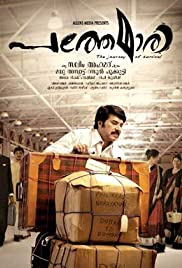 Pathemari (2015) Poster - Movie Forum, Cast, Reviews