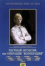 Chastnyy detektiv, ili operatsiya 'Kooperatsiya'