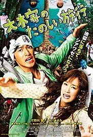 Ôki-ke no tanoshii ryokô: Shinkon jigoku-hen Poster
