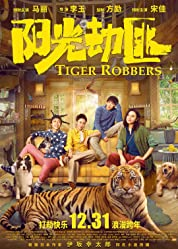 Tiger Robbers (2021) poster