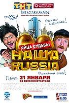 Image of Nasha Russia. Yaytsa sudby