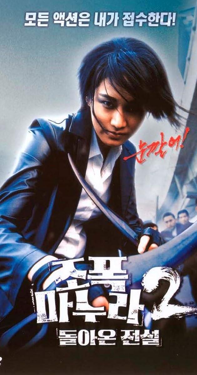 Jopog manura 2: Dolaon jeonseol (2003) - IMDb