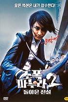 Jopog manura 2: Dolaon jeonseol (2003) Poster