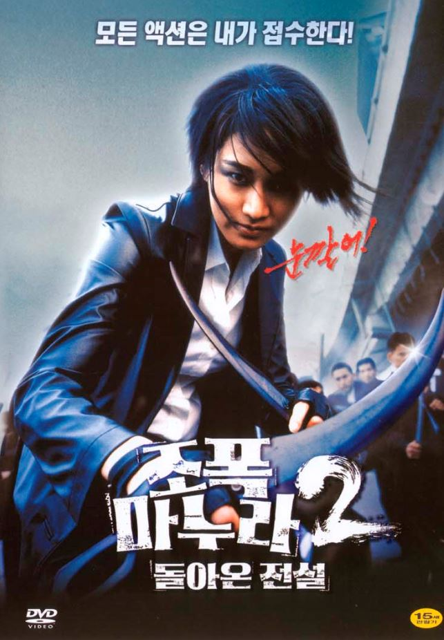 Jopog manura 2: Dolaon jeonseol Watch Full Movie Free Online